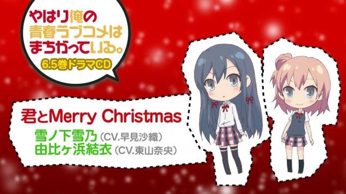 君とMerry Christmas (やはり俺の青春ラブコメはまちがっている。/俺ガイル).720p.mp4_000032962