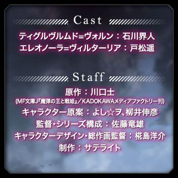 cast-staff.jpg