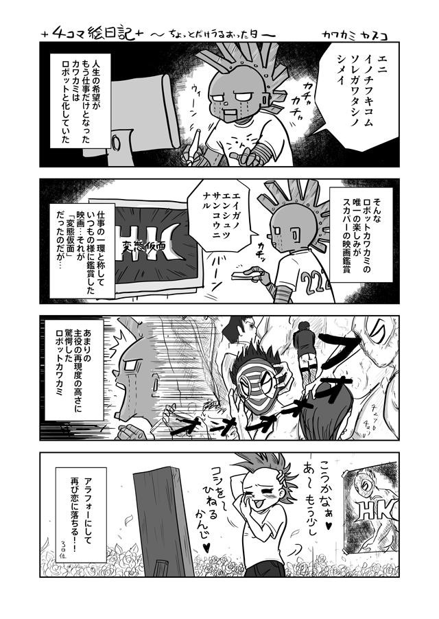 変態仮面 漫画