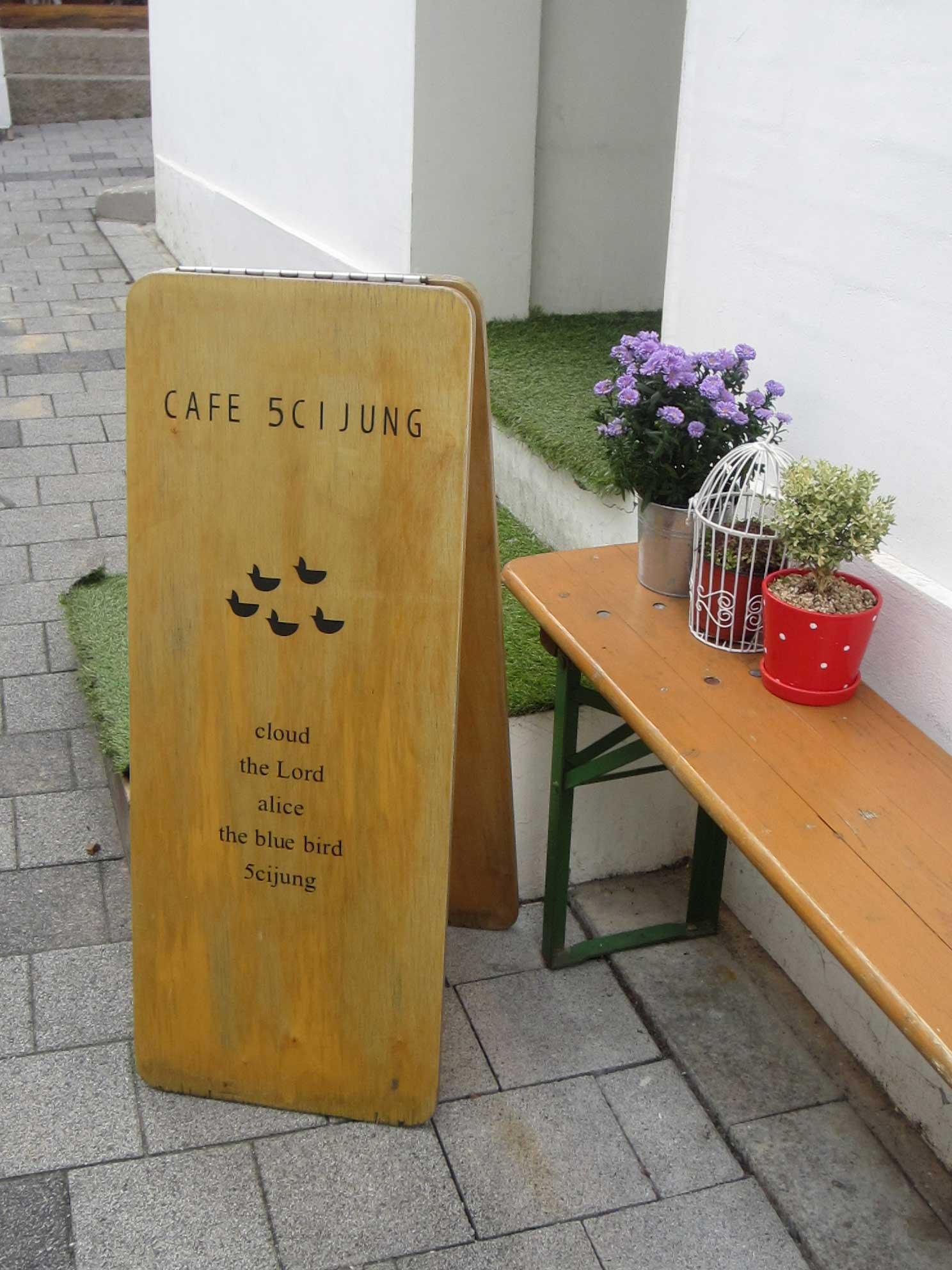 三清洞カフェ看板