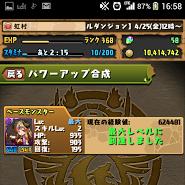 Screenshot_2014-04-27-16-58-47.png