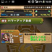 Screenshot_2014-04-27-16-59-02.png