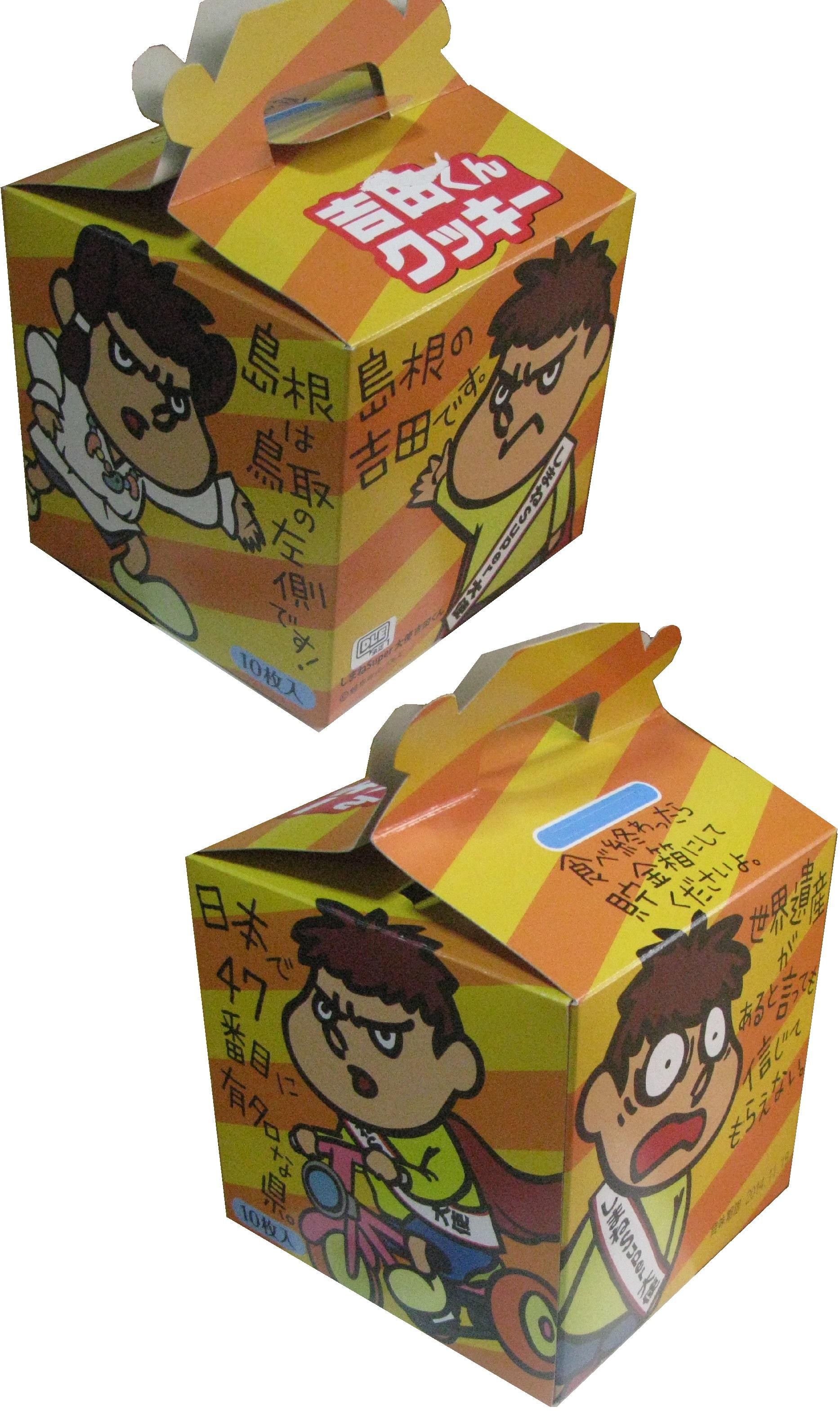IMG_7267 吉田くんクッキー