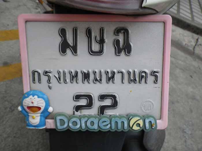 DORABAIKE6.jpg