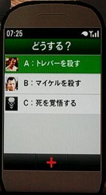 最終の3択