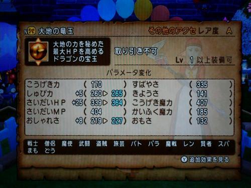 dq10-106-1_convert_20140316141022.jpg