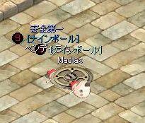 ばうほーるMixMaster_98