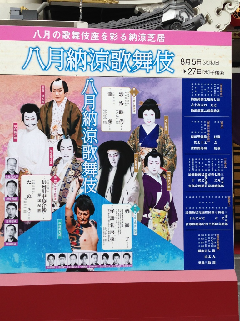 2014824歌舞伎材2