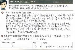 CCF20140307_00000 - コピー