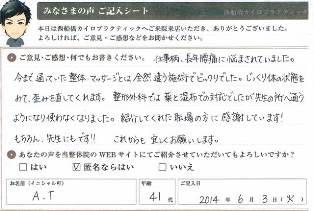 CCF20140606_00000 - コピー