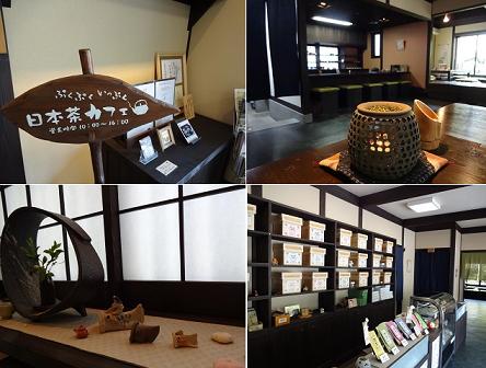 日本茶カフェ
