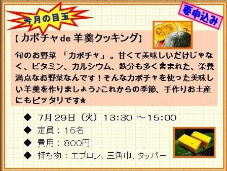 H2607月ミニ講座 (448x338)