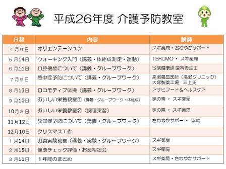 H260813kaigoyoboukyousitu (448x336)
