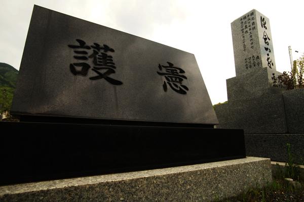 護憲と墓碑