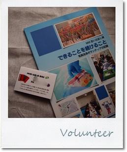 ボランティア20140419