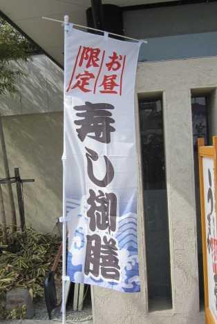 うまか粋亭 3