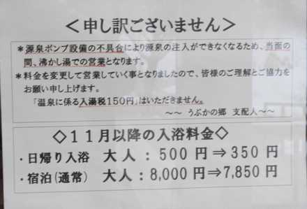 うぶかの郷 3
