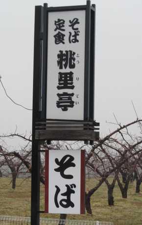 桃里亭 5