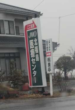 北福島医療センター 1