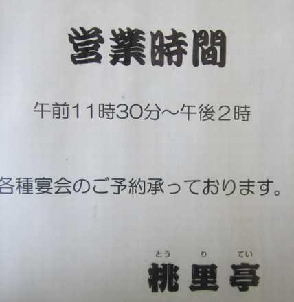 桃里亭 2