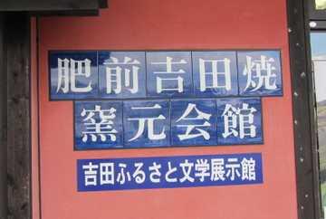 吉田焼き 1