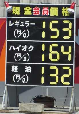 久留米ガソリン 1