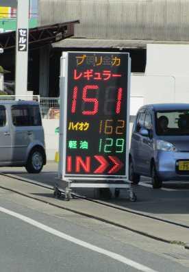 久留米ガソリン 2