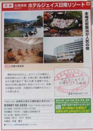 ホテルジェイズ日南リゾート 1