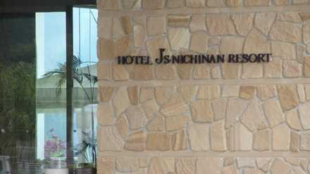 ホテルジェイズ日南リゾート 2