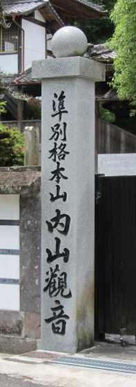 内山観音 3