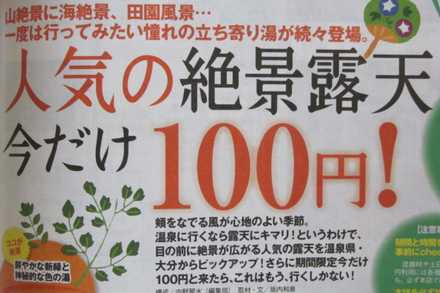 100円露天