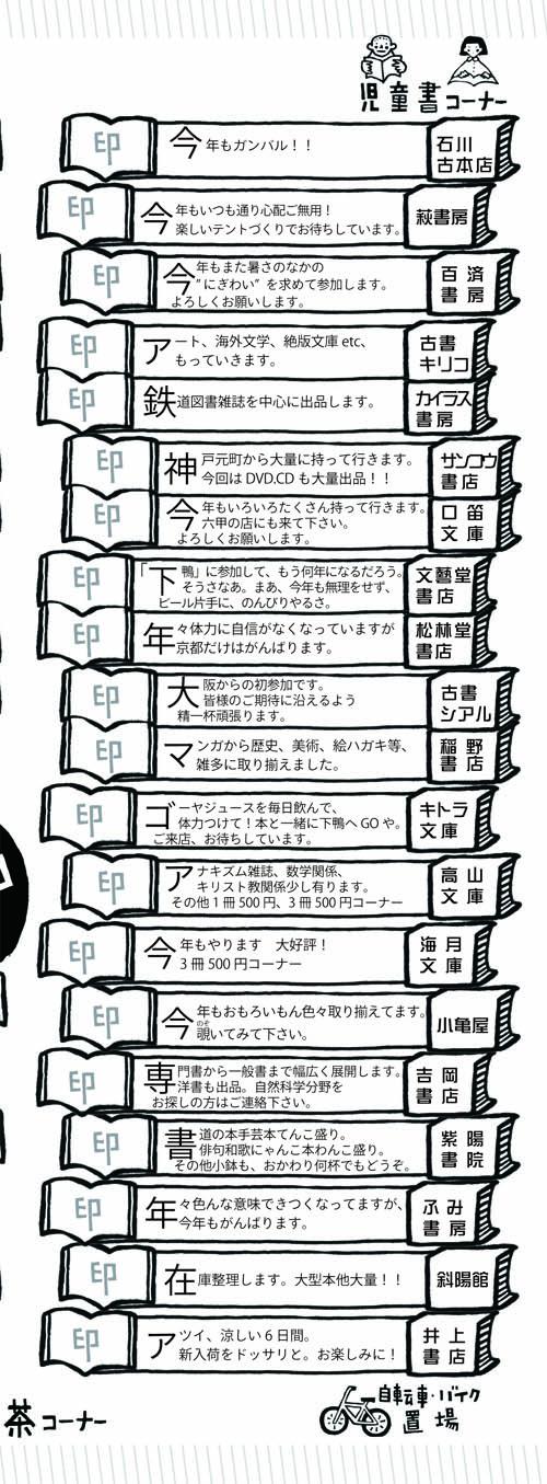 集印帖-2