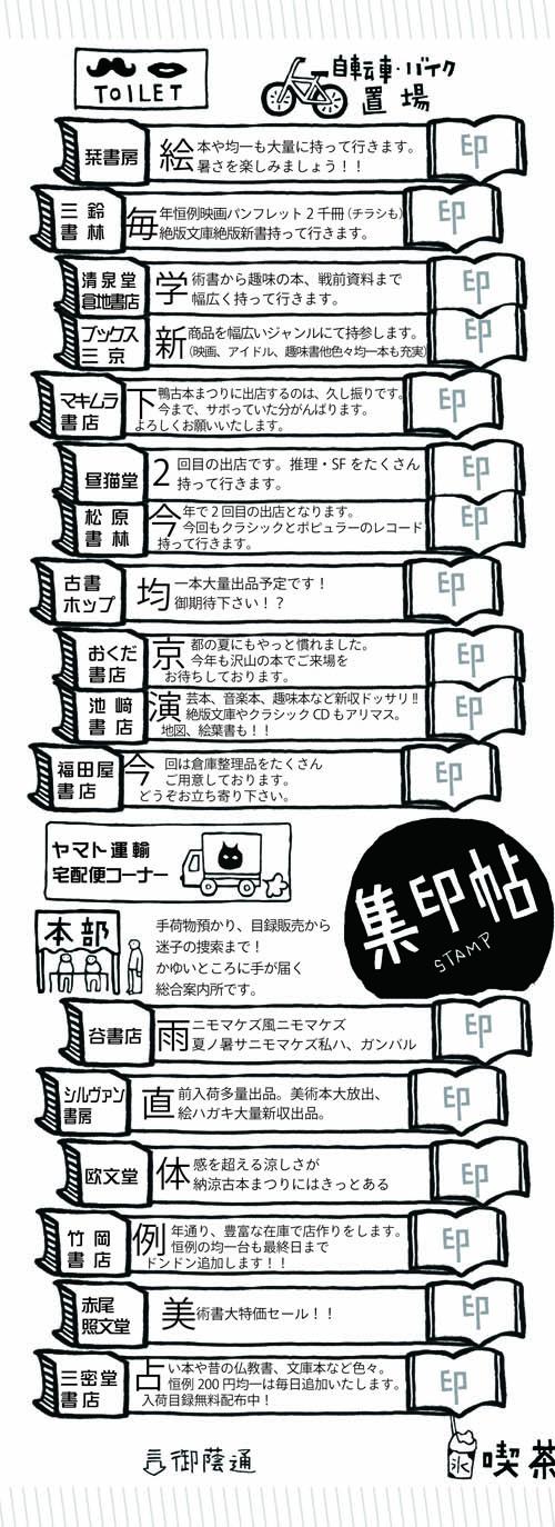 集印帖-1
