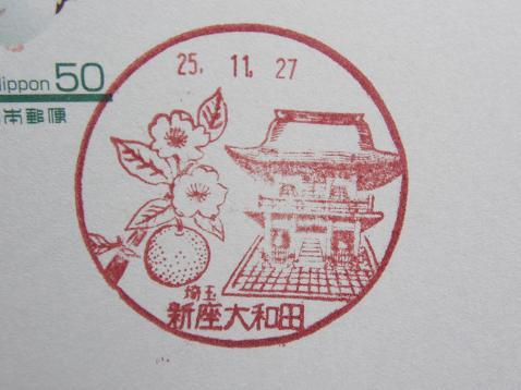 新座大和田郵便局の風景印