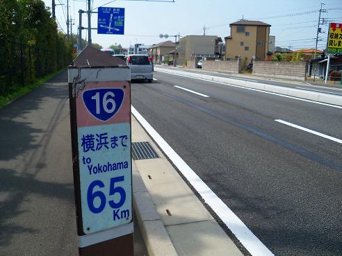 国道16号 横浜まで65km