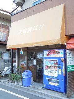 大泉製パン@西東京市