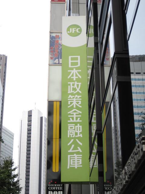 日本政策金融公庫のロゴとマーク C