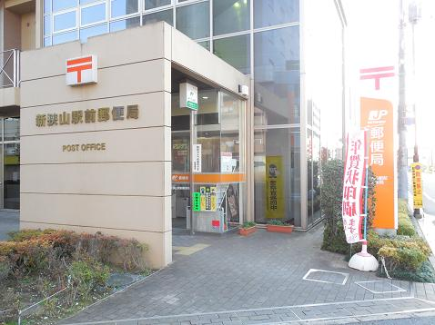 新狭山駅前郵便局@狭山市