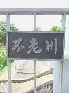 不老川の新藤澤橋@入間市J