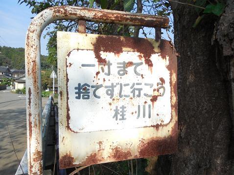 霞川の西三ツ木橋@入間市B