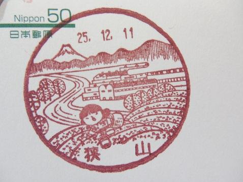 狭山郵便局の風景印