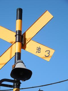 西武池袋線の池袋第3踏切道@東京都豊島区B