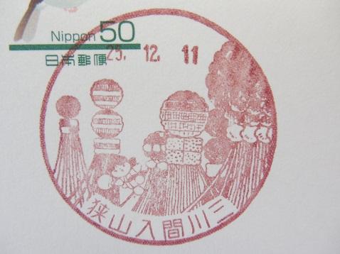 狭山入間三郵便局の風景印