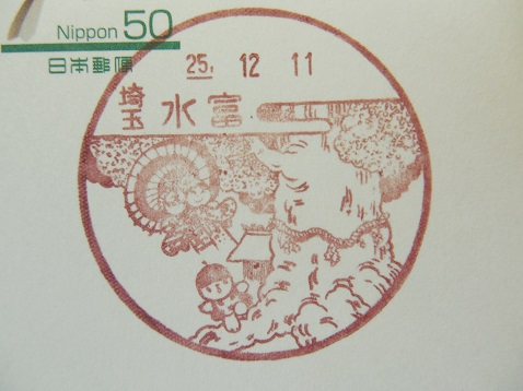 水富郵便局の風景印