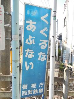 西武池袋線の池袋第2踏切道@東京都豊島区C