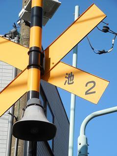西武池袋線の池袋第2踏切道@東京都豊島区B