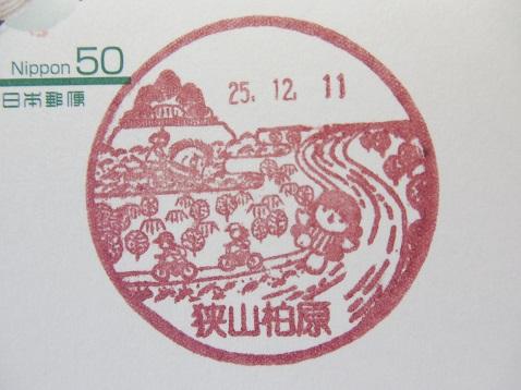 狭山柏原郵便局の風景印