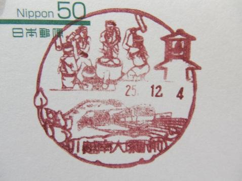 川越南大塚駅前郵便局の風景印
