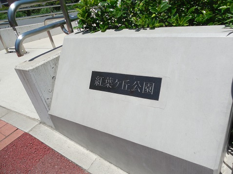 紅葉ヶ丘公園B