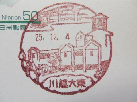 川越大東郵便局の風景印